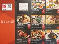 【神奈川県民限定!】24時間ステイ&駅ビルで使える5,000円分のお買い物券付きプラン(朝食付)
