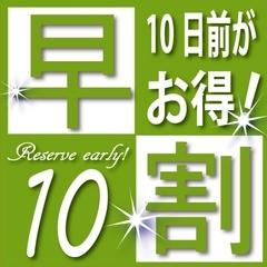 早期得割10日前プラン〜早めの予約でお得に宿泊!〜