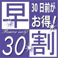 早期得割30日前プラン〜早めの予約でお得に宿泊!〜