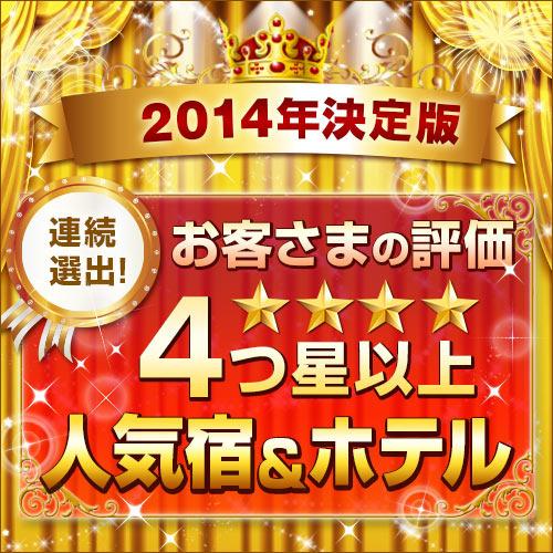 嬉野温泉 隠宿 華の雫 関連画像 3枚目 楽天トラベル提供