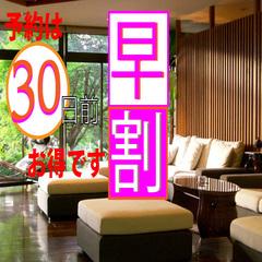 【さき楽30】早期予約で最大3000円お得♪プラン/しゃぶしゃぶ会席