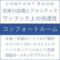 【ワンランク上の快適空間】コンフォートルーム〜高層階、充実アメニティ、快眠テンパシーマット〜
