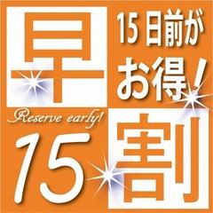 【春夏旅セール】【早割15日前プラン】〜早めの予約でもっとお得に宿泊♪〜朝食無料サービス ♪