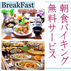 【春夏旅セール】【早割7日前プラン】〜早めの予約でお得に宿泊♪〜 朝食無料サービス ♪