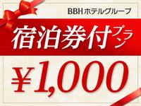 BBHホテルグループ共通宿泊ご利用券1000円分付き