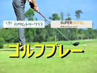 ■ 本格コースでのゴルフプレーセットプラン(朝食無料)■