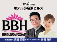 全国のBBHグループで使える共通宿泊券¥2000分付お得プラン!朝食無料付★