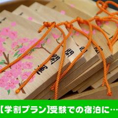 【学割プラン】★学生証提示するとその場で1000円割引★学生さん歓迎!◆朝食付き◆