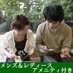 【メンズ&レディースアメニティ】2人揃ってアメニティ付きプラン!!◆朝食付き◆