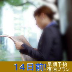 【14日前予約限定!!】ホテルビスタの☆早割プラン♪朝食付き!