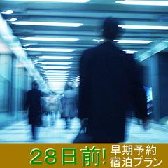 【28日前予約限定!!】ホテルビスタの☆超早割プラン☆嬉しい朝食付き♪