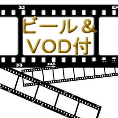 【VOD見放題】ビール&ムービー(VOD)プラン◆朝食付き◆