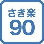 【AD90】90日前までのご予約でお得!(2020)