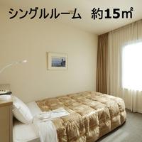 ☆禁煙☆シングル(ベッド120cm/14.9平米)