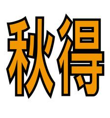 【秋得カップルプラン】秋限定プラン☆セミダブルベッド☆特別『素泊まりカップルプラン』駐車場無料☆