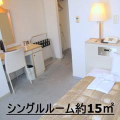 【現金特価 早割 14】 シングル素泊りプラン 室数限定 駐車場無料