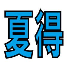 【サマーSALE】最大5%OFF!素泊まり・カード決済可☆お手頃サマープラン♪駐車場無料
