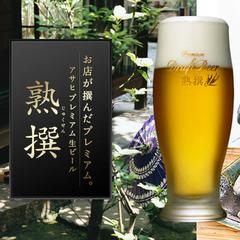 【生ビール付パレットルームプラン(朝食付)】注ぎたて!プレミアム生ビールをお部屋で!