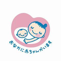 【妊婦さんにお薦め】ご出産前にリラックスした「癒しの時」を満喫!貸切風呂付マタニティプラン
