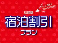 中国5県と愛媛県在住者限定!特別割引プラン