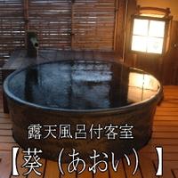 旅館ふくぜん最高プラン◇露天風呂付客室利用【北関東魅力プラン】