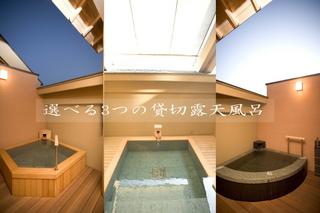 【6月平日限定!】お手頃(最大20%OFF)お気軽温泉入浴・和会席プラン