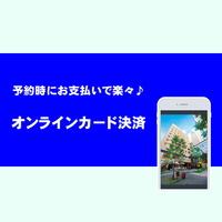 【泊まる】オンライン決済で楽々チェックイン