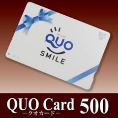★【500円分】QUOカード付プラン★