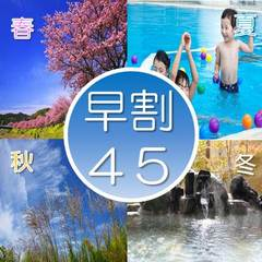 【さき楽45】早め予約DEお得に温泉旅行♪四季折々の温泉とスパとプールにバイキング