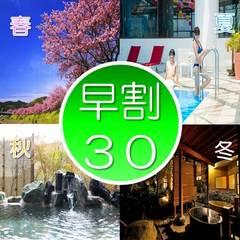 【さき楽30】先行予約deお得♪熱川温泉のかけ流しにグルメバイキングとプール&スパ