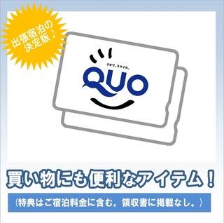 「お得な出張!QUOカード1,000円付き」素泊プラン