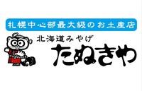 【北海道みやげ たぬきやセレクト!北海道銘菓付き!】大浴場付きプラン(朝食付)