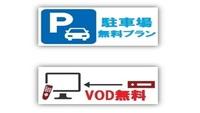 【近場で過ごすプチ旅行〜♪駐車場・VOD無料!!】大浴場付きプラン(素泊まり)