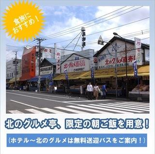 「カップルに思い出を・・・北海道の朝市無料送迎&北のグルメ限定朝食付き!」