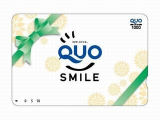 【500円分】QUOカードプレゼントプラン!!☆朝食無料サービス☆