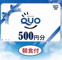 【QUOカード¥500付☆】★Quoカード&朝食付きプラン★