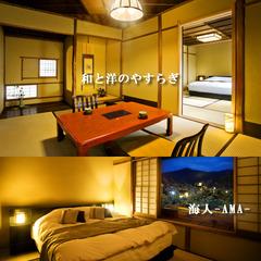 ■海人-AMA-■(2F和室6帖+ベッド+広縁)