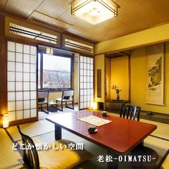 ■老松-OIMATSU-■(2F和室8帖+広縁)