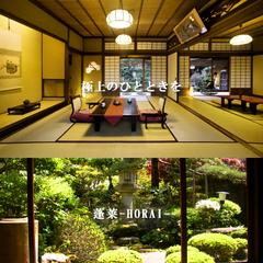 ■蓬莱-HORAI-■特別室(10帖+10帖+広縁+檜風呂)