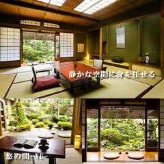 ■悠の間-松風・加茂・井筒・花月-■(二間+広縁+檜風呂)