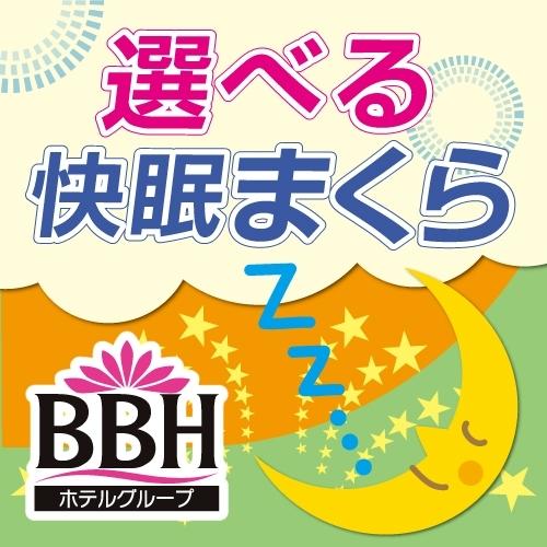 【BBHグループ100店舗記念】 ◎得々!ビジネスプラン☆大好評☆大浴場利用・無料朝食サービス◎