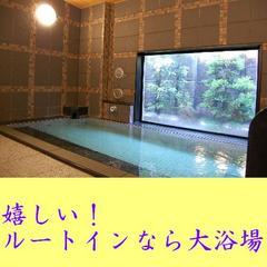 【ECOプラン★☆】2連泊で清掃不要で5%割引 ◆朝食無料◇大浴場完備◇Wi-Fi完備◆