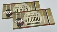 【ルートイングループ共通お食事券1,000円分付き】 プラン