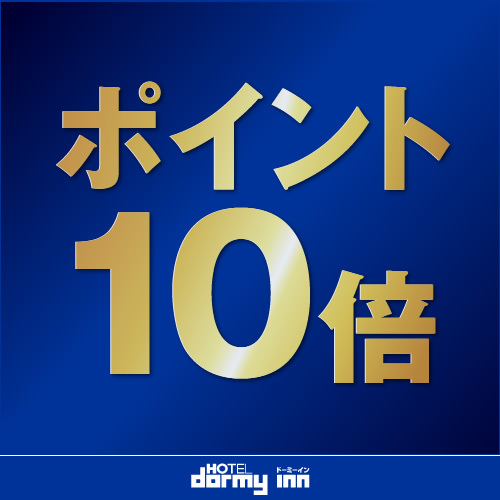 【新春フェア】ポイント10倍【楽天限定ポイント10倍】泊まって感謝プラン《朝食付》