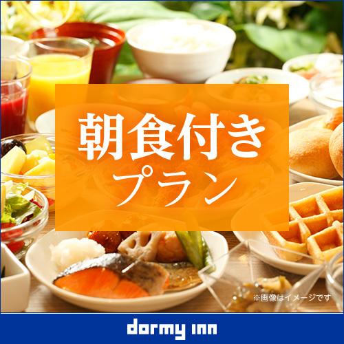 【DP】【大浴場×サウナでととのう!】ドーミーインスタンダードプラン!!<朝食付き>