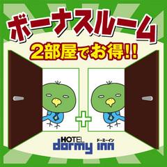 【1室サービス】2室で快適☆ダブルルーム隣同士確約!ボーナスルームプラン!!《朝食付》