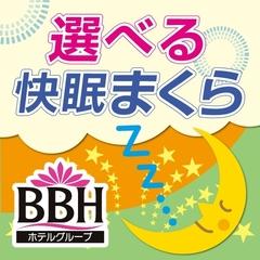 【BBHグループ110店舗達成記念】朝食付 無線LAN完備