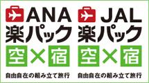 ANA&JAL楽パック