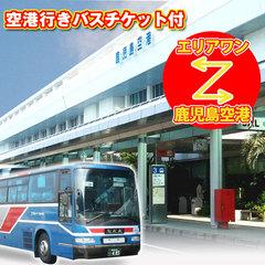 ◇空港リムジンバス乗場徒歩6分☆空港行き【バスチケット付】プラン