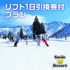 冬季限定ウィンタースポーツを楽しもう♪新潟県内5ヶ所のスキー場で使えるリフト券付きプラン(素泊り)